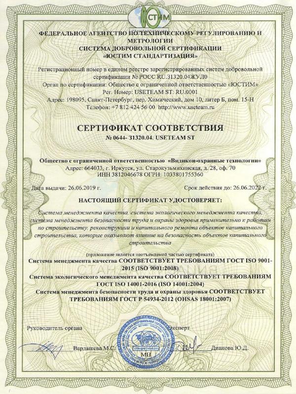 Видикон. Сертификат соответствия ICO Системы безопасности.